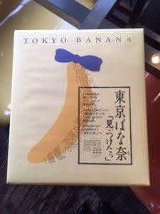 東京バナナ1